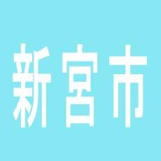 【新宮市】バロッキ東京のアルバイト口コミ一覧