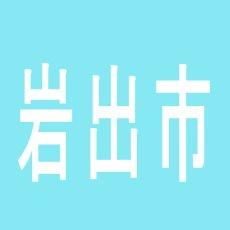 【岩出市】ダイナム和歌山岩出店のアルバイト口コミ一覧