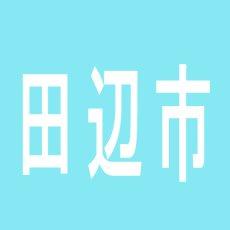 【田辺市】フェスタ21のアルバイト口コミ一覧