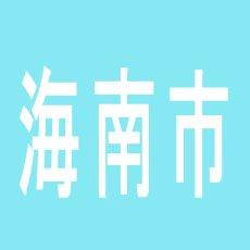【海南市】スーパーフジ 海南店のアルバイト口コミ一覧