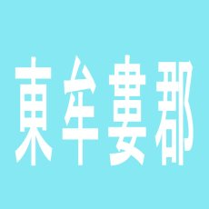【東牟婁郡】TOKYO勝浦店のアルバイト口コミ一覧
