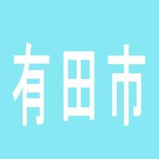 【有田市】キングのアルバイト口コミ一覧