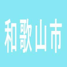 【和歌山市】新堀のアルバイト口コミ一覧