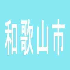 【和歌山市】スタジアム2001和歌山西庄店のアルバイト口コミ一覧