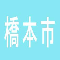 【橋本市】ウイング橋本店のアルバイト口コミ一覧