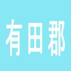 【有田郡】ワールドのアルバイト口コミ一覧