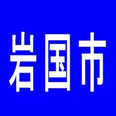【岩国市】アビック岩国店のアルバイト口コミ一覧