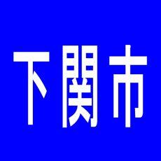【下関市】永楽本店のアルバイト口コミ一覧
