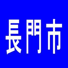 【長門市】エイト長門店のアルバイト口コミ一覧