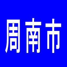 【周南市】ハピネス銀座のアルバイト口コミ一覧
