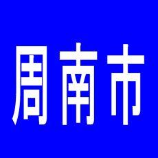 【周南市】ハピネス明城のアルバイト口コミ一覧