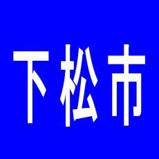 【下松市】ハピネスネオ星の里のアルバイト口コミ一覧