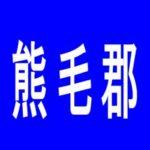 【熊毛郡】ジャンボ平生店