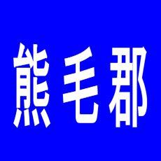 【熊毛郡】ジャンボ平生店のアルバイト口コミ一覧