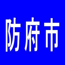 【防府市】ジャンボ防府店のアルバイト口コミ一覧