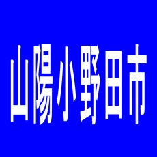 【山陽小野田市】ジャンボ小野田店のアルバイト口コミ一覧