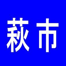 【萩市】丸三東萩店のアルバイト口コミ一覧