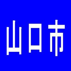 【山口市】RITZ新山口店のアルバイト口コミ一覧