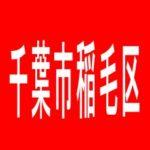 【千葉市稲毛区】ピーアーク長沼のアルバイト口コミ一覧