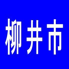 【柳井市】RITZ柳井店のアルバイト口コミ一覧