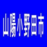 【山陽小野田市】セブンスター