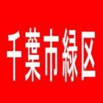 【千葉市緑区】ピーアークおゆみ野のアルバイト口コミ一覧