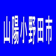 【山陽小野田市】パーラーUFO 小野田店のアルバイト口コミ一覧