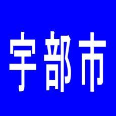 【宇部市】パーラーUFO2004のアルバイト口コミ一覧
