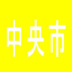 【中央市】KOKUSAI 530 KOKUSAIのアルバイト口コミ一覧
