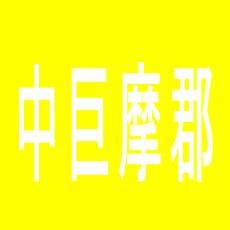 【中巨摩郡】ABC甲府昭和通り店のアルバイト口コミ一覧