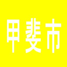 【甲斐市】DAIMARU竜王店のアルバイト口コミ一覧