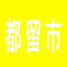 【都留市】DERUDAS田野倉店のアルバイト口コミ一覧