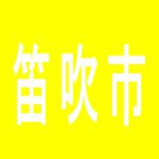 【笛吹市】ダイナム 山梨笛吹店のアルバイト口コミ一覧