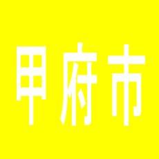 【甲府市】ミスターパチンコ三井のアルバイト口コミ一覧