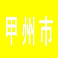 【甲州市】ニューダイヤ塩山店のアルバイト口コミ一覧