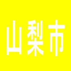 【山梨市】ニューダイヤ 山梨店のアルバイト口コミ一覧