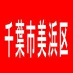 【千葉市美浜区】パシオン稲毛海岸店のアルバイト口コミ一覧