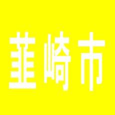 【韮崎市】大たまのアルバイト口コミ一覧