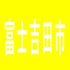 【富士吉田市】やすみ時間 富士吉田店のアルバイト口コミ一覧