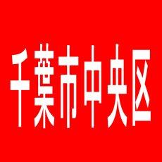 【千葉市中央区】Vmax中央店のアルバイト口コミ一覧
