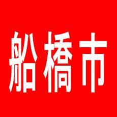 【船橋市】パーラーウェーブのアルバイト口コミ一覧